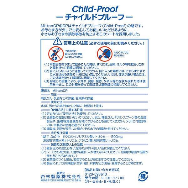 ミルトンCP 60錠の商品画像|3
