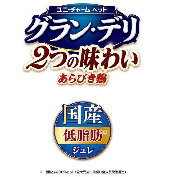 グラン・デリ 2つの味わい パウチ ジュレ 成犬用 ブロッコリー&チーズ(30g×2)×4個の商品画像|3