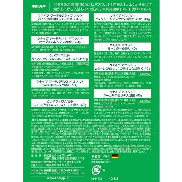 クナイプ バスソルト トライアルセット 9包入の商品画像|2
