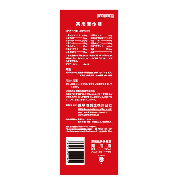 薬用養命酒 700mL 1本の商品画像 2