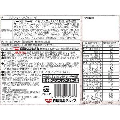 ソイグラ 5種のたっぷりナッツ 160g×2個の商品画像|ナビ