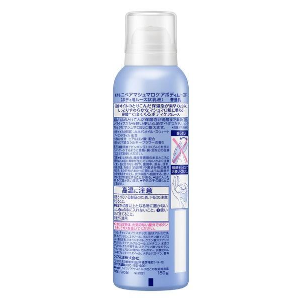 花王 ニベア マシュマロケアボディムース(シルキーフラワーの香り)150gの商品画像|2