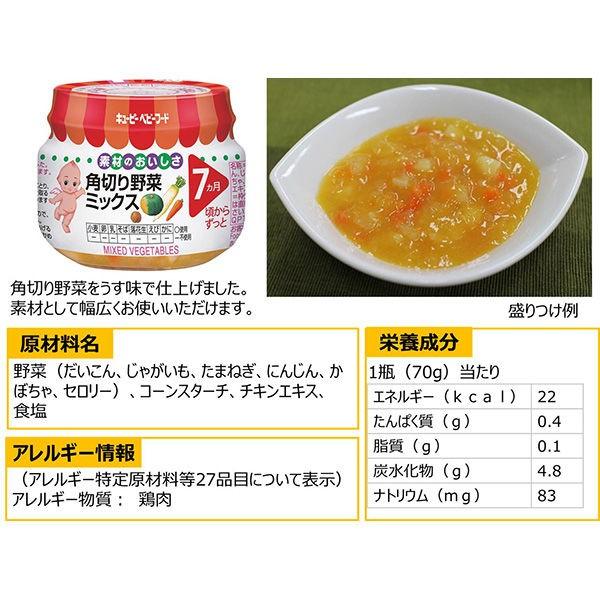 瓶詰 角切り野菜ミックス 70g 7カ月頃からの商品画像 4