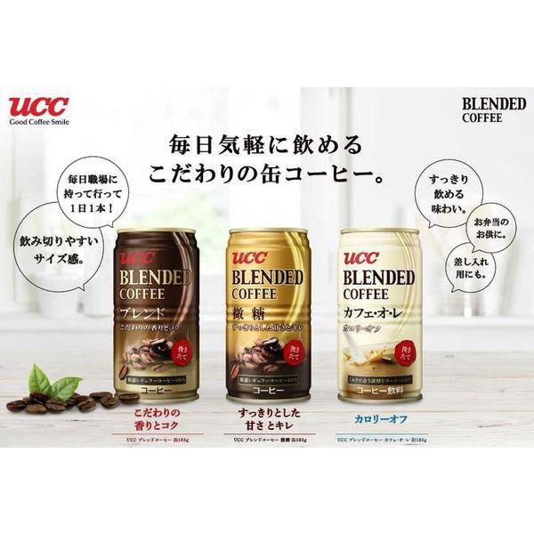 UCC上島珈琲 UCC ブレンドコーヒー 微糖 185g×6本 缶の商品画像 ナビ