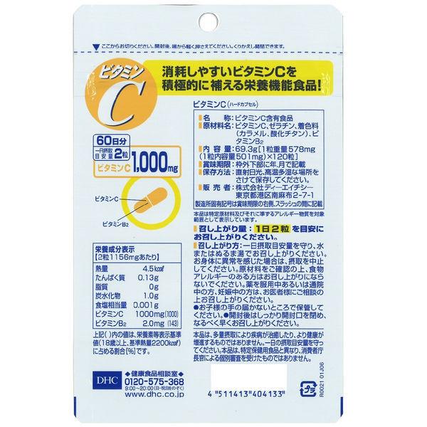 DHC ビタミンC 60日分 120粒 × 1個の商品画像|3
