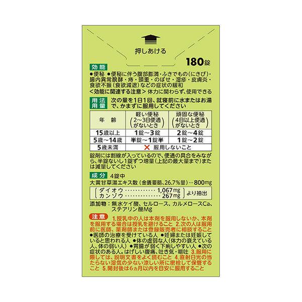 タケダ漢方便秘薬 180錠の商品画像|2