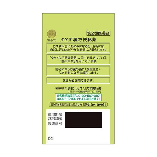 タケダ漢方便秘薬 180錠の商品画像|3