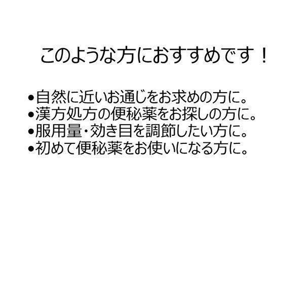 タケダ漢方便秘薬 180錠の商品画像|4