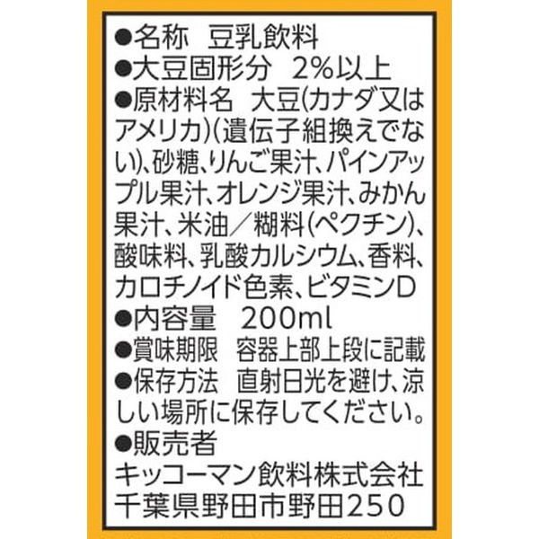 キッコーマン 豆乳飲料 フルーツミックス 200ml 紙パック 1ケース(18本)の商品画像 3