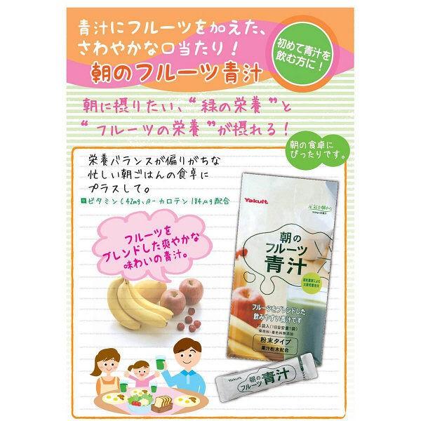 ヤクルト 朝のフルーツ青汁 15袋 × 1個の商品画像|4