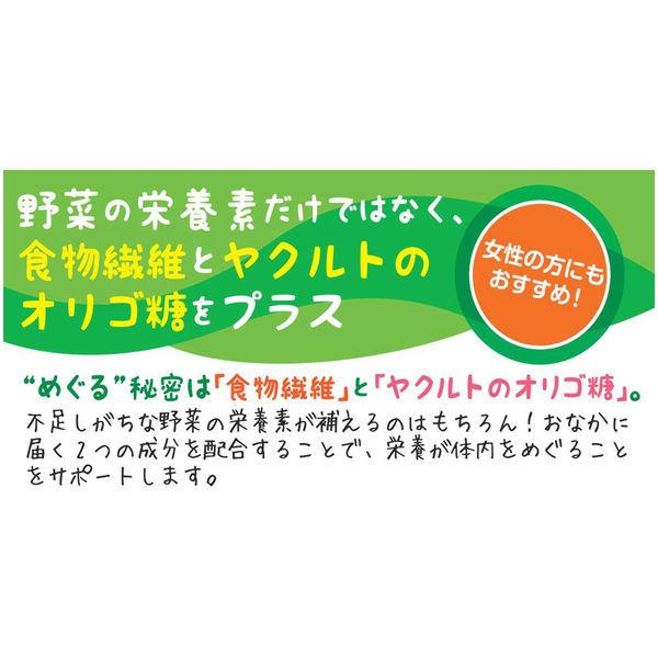 ヤクルト 青汁のめぐり 30袋 × 1個の商品画像|2
