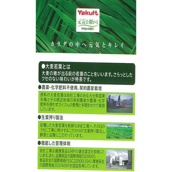 ヤクルト 青汁のめぐり 30袋 × 1個の商品画像|3