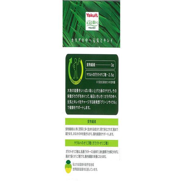 ヤクルト 青汁のめぐり 30袋 × 1個の商品画像|4