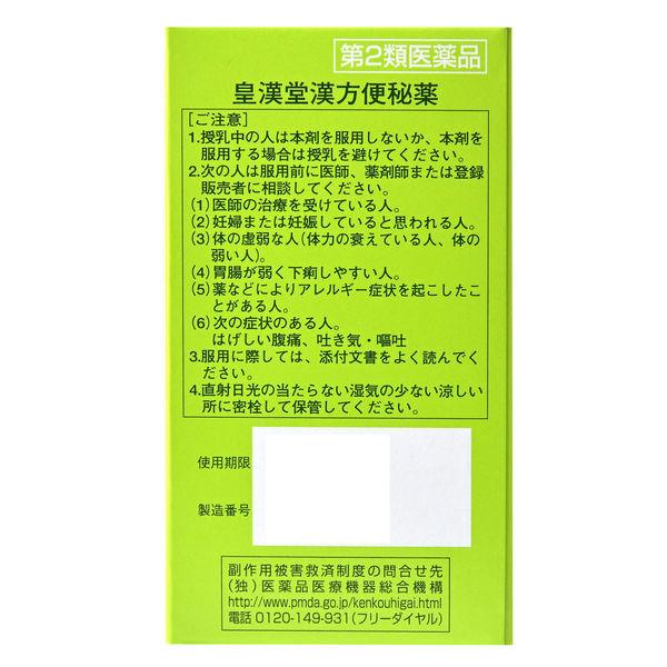 皇漢堂漢方便秘薬 220錠の商品画像|2