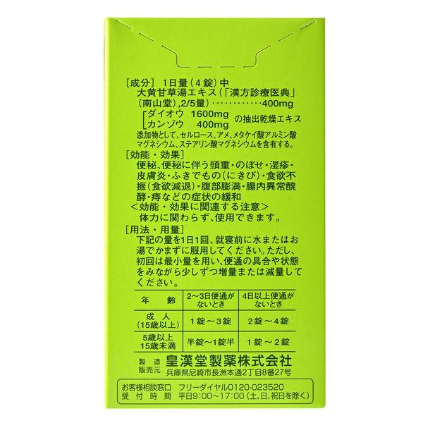 皇漢堂漢方便秘薬 220錠の商品画像|3