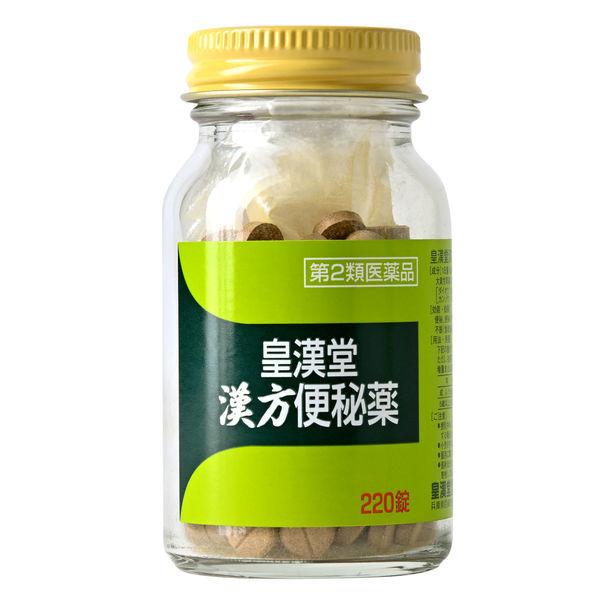 皇漢堂漢方便秘薬 220錠の商品画像|4