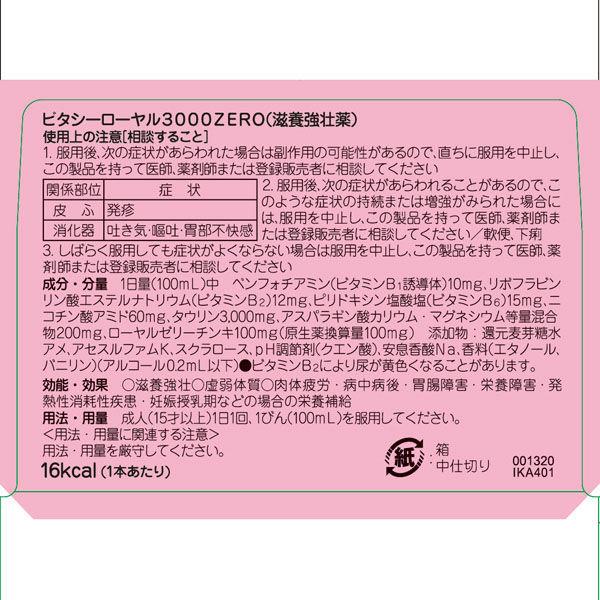 ビタシーローヤル3000ZERO 100mL 10本の商品画像|3