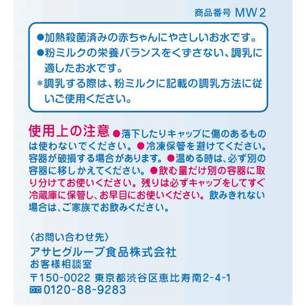 和光堂 ベビーのじかん 赤ちゃんの純水 ペットボトル 2000mlx3本の商品画像|ナビ
