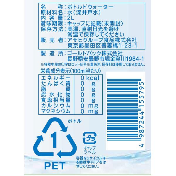 和光堂 ベビーのじかん 赤ちゃんの純水 ペットボトル 2000mlx3本の商品画像|2