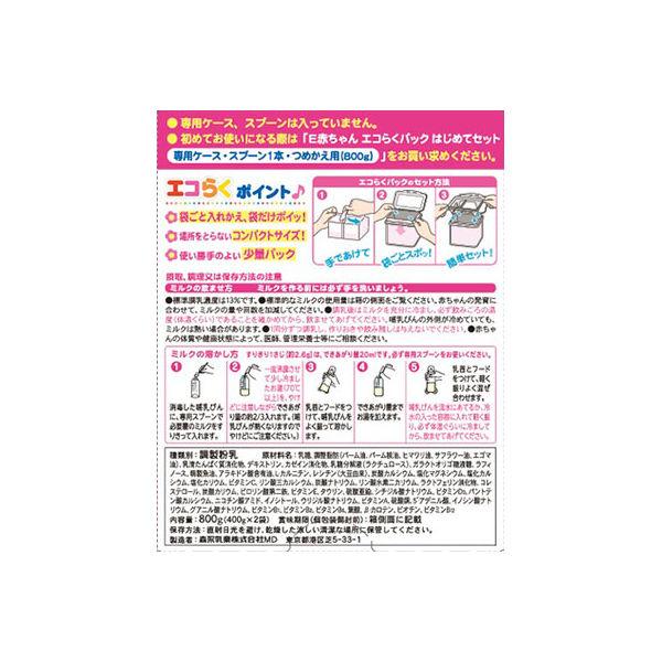 森永乳業 E赤ちゃん エコらくパック つめかえ用 400gx2袋(800g)の商品画像|2