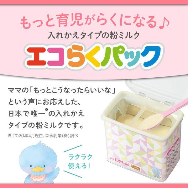 森永乳業 E赤ちゃん エコらくパック つめかえ用 400gx2袋(800g)の商品画像|3