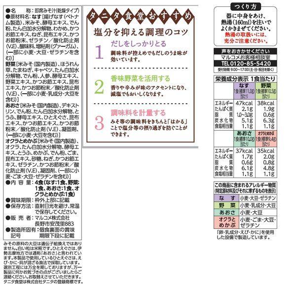 マルコメ FDタニタ食堂監修 アソート4食 × 1個の商品画像|2