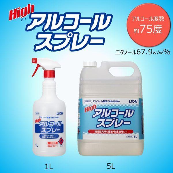 ハイアルコールスプレー 1Lの商品画像 2