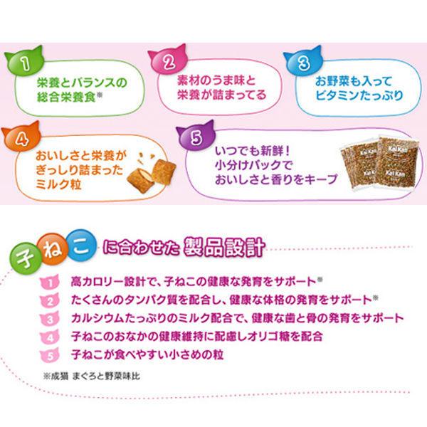 マースジャパン カルカン 12カ月までの子ねこ用 かつおと野菜味 ミルク粒入り 1.6kg×6個の商品画像|2
