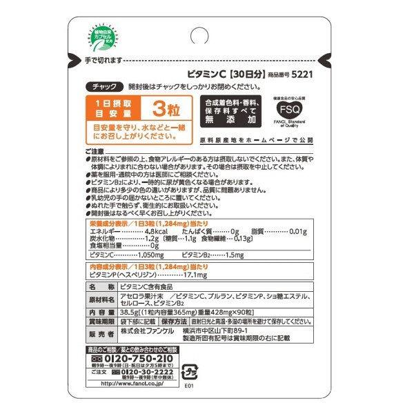 ファンケル ビタミンC 徳用3袋セット 90日分 90粒 × 3個の商品画像|2
