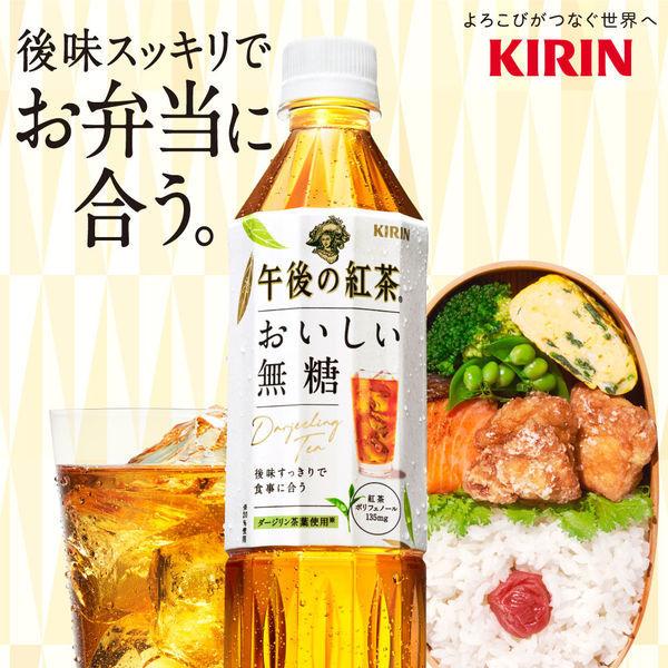 キリンビバレッジ KIRIN 午後の紅茶 おいしい無糖 500ml×24本 ペットボトルの商品画像 3