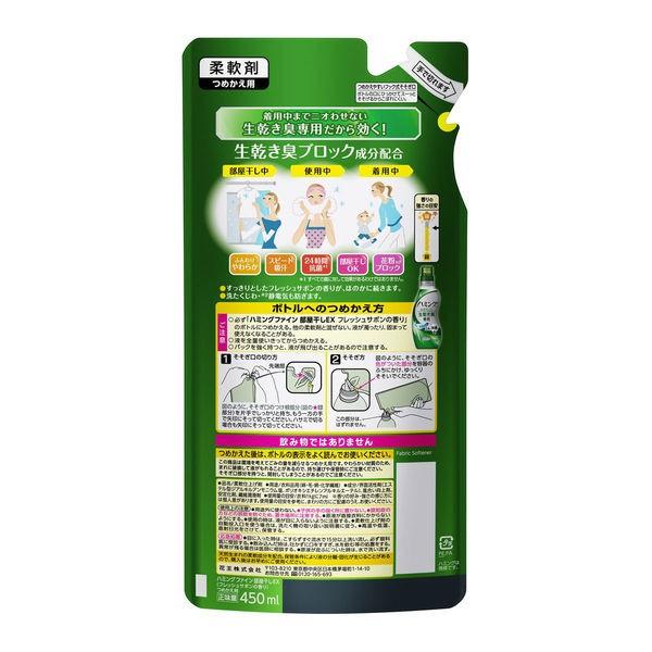 ハミングファイン 部屋干しEX [つめかえ用] フレッシュサボンの香り 450ml × 1個の商品画像|2