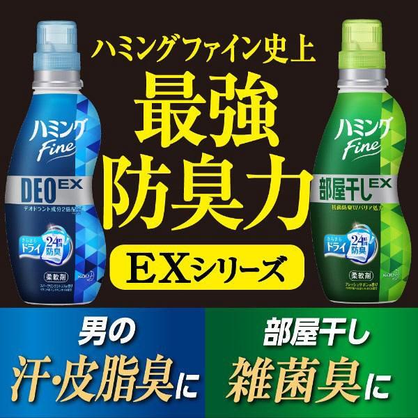 ハミングファイン 部屋干しEX [つめかえ用] フレッシュサボンの香り 450ml × 1個の商品画像|3