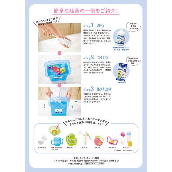 洗剤ミルトン 詰替用 650mlの商品画像|3