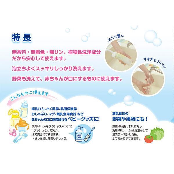 洗剤ミルトン 詰替用 650mlの商品画像|4