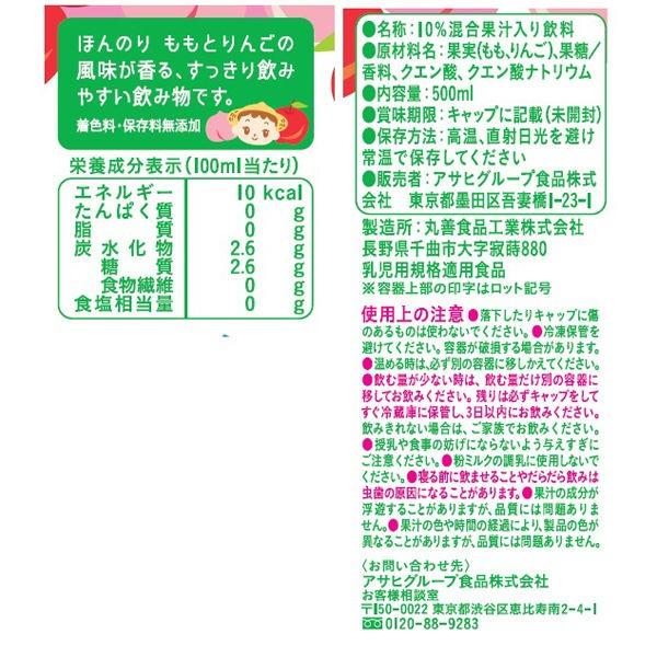 和光堂 ベビーのじかん アクアライト りんご ペットボトル 500mlx6本の商品画像|ナビ