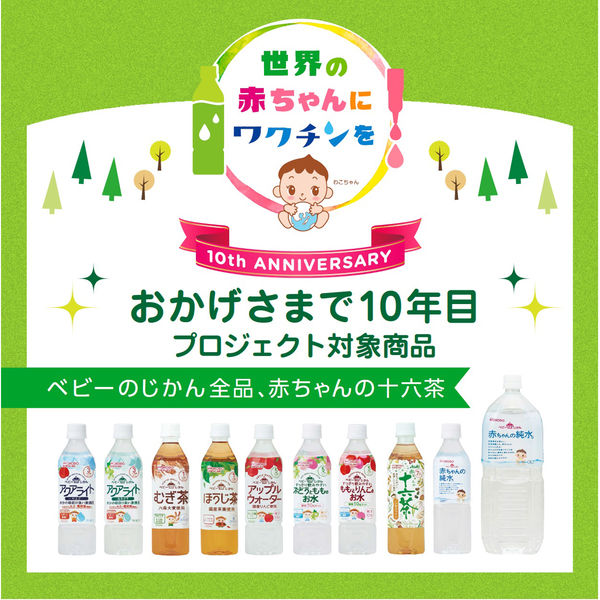 和光堂 ベビーのじかん アクアライト りんご ペットボトル 500mlx6本の商品画像|3