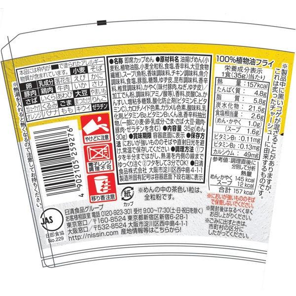日清 THE NOODLE TOKYO AFURI 柚子塩らーめん mini 35g×12個の商品画像|2