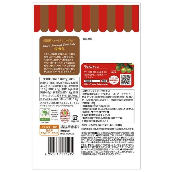 低糖質スイートナッツ 70gの商品画像|2