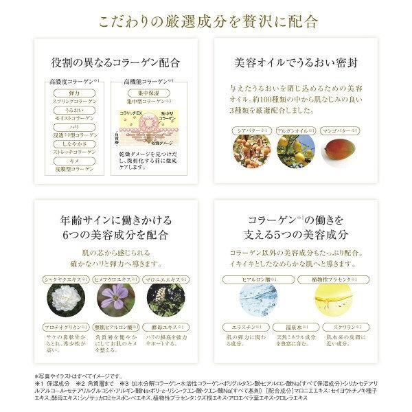 キューサイ スーパーオールインワン美容ジェルクリーム コラリッチEX 55gの商品画像|3