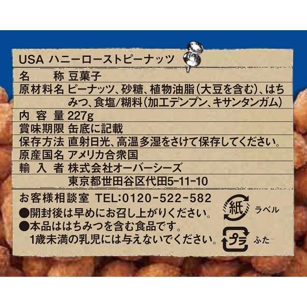USA ハニーローストピーナッツ 227gの商品画像|2