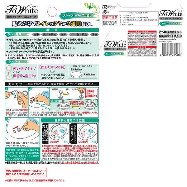 トワイト 固形クリーナー 貼るタイプ フルーティーリーフの香り (3.6g×2個)×3個の商品画像 2