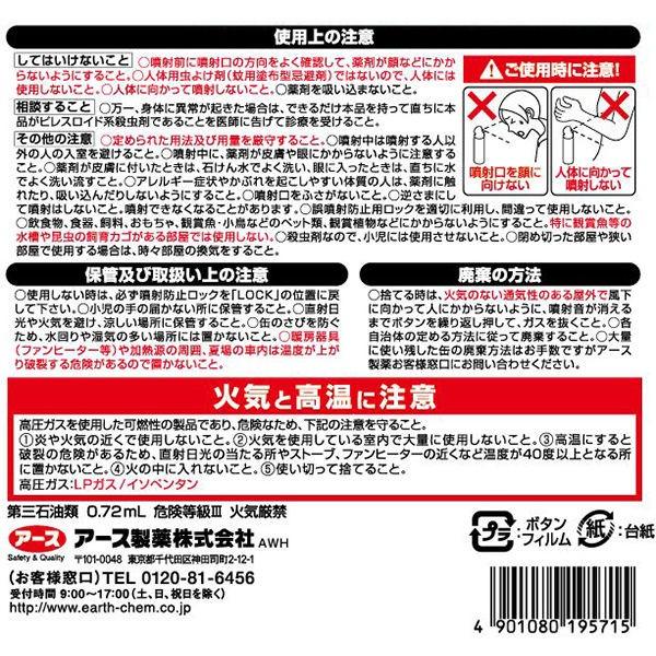 おすだけノーマット ヤブ蚊スプレー60日分50ml × 1の商品画像 4