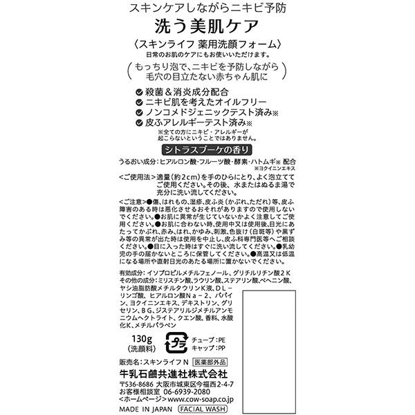 スキンライフ 薬用洗顔フォーム 130gの商品画像|2
