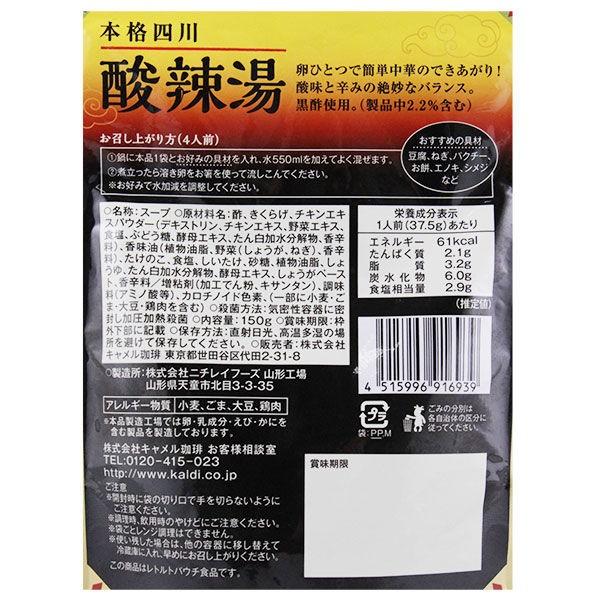 カルディコーヒーファーム カルディオリジナル 酸辣湯 (サンラータン) 4人前 150g × 1個の商品画像 ナビ