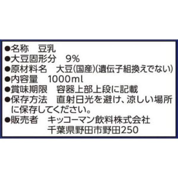 キッコーマン 北海道産大豆 無調整豆乳 1L 紙パック 1ケース(6本)の商品画像|3