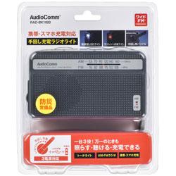 【在庫限り】 オーム電機 防災ラジオ 手回し充電 ライト付き RAD-BK1000 ブラック [AM/FM /ワイドFM対応] [振込不可]