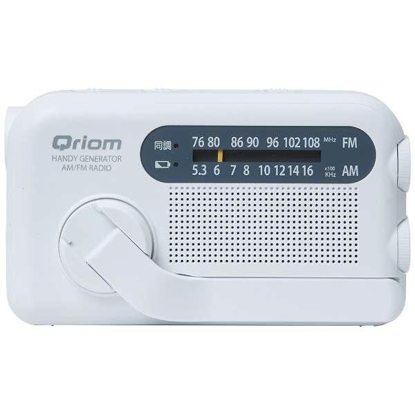 ヤマゼン 手回し充電ラジオ YTM-R100 ホワイト