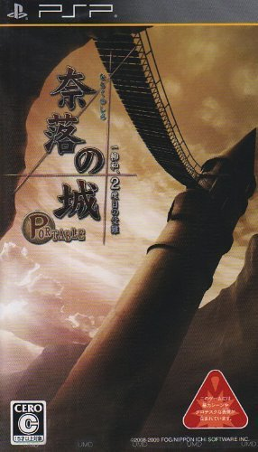 【PSP】日本一ソフトウェア 奈落の城 PORTABLE 一柳和、2度目の受難の商品画像 ナビ