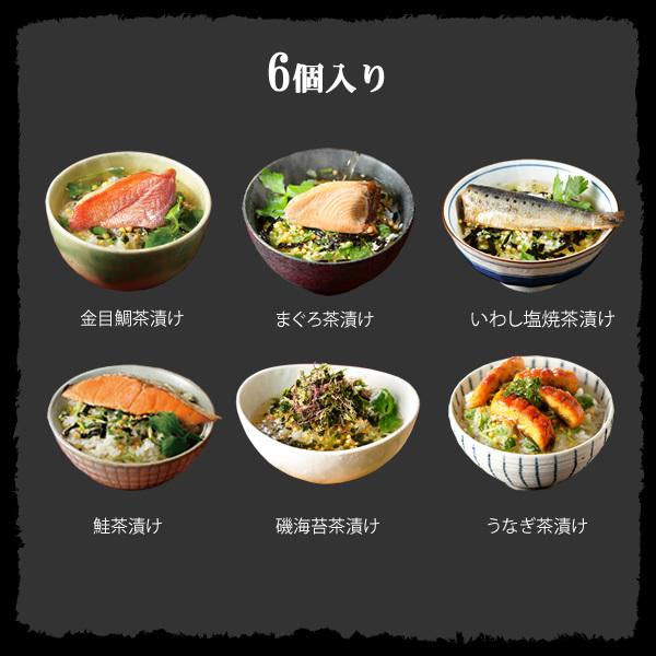 山年園 高級お茶漬けセット 6種類 × 1個の商品画像|3