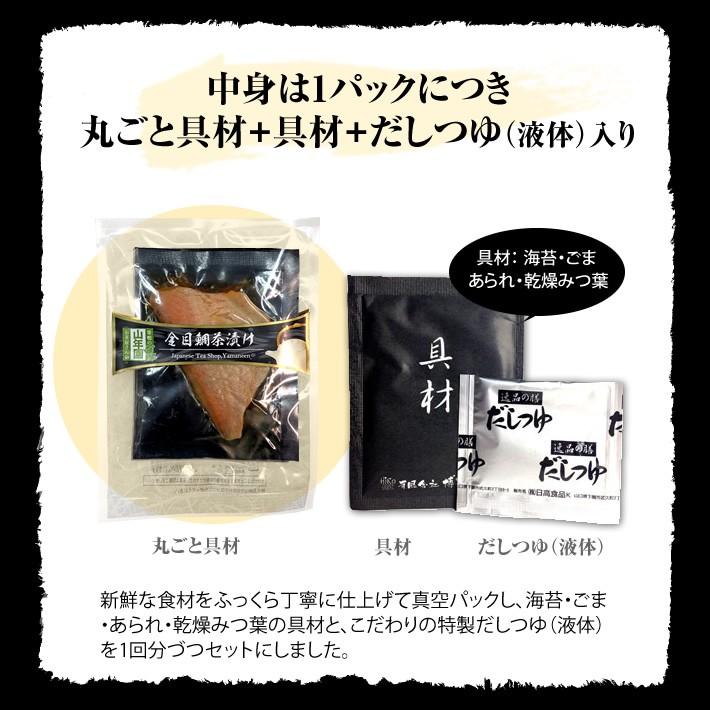 山年園 高級お茶漬けセット 6種類 × 1個の商品画像|4
